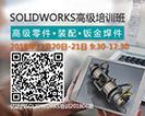 SOLIDWORKS增值服务商亿达四方201806期SOLIDWORKS培训班:高级零件、装配、钣金焊件