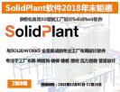 参数化高效3D智能工厂设计SolidPlant软件2018年末钜惠大礼包!买3D送2D,买二套送一套正版SolidPlant软件