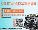 SOLIDWORKS增值服务商亿达四方201902期SOLIDWORKS培训班:高级零件、装配、钣金焊件