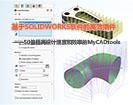 SOLIDWORKS免费培训:基于SOLIDWORKS软件的高效插件,50倍提高设计速度和效率的MyCADtools