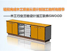 SOLIDWORKS免费培训讲座:基于SOLIDWORKS的木工行业三维设计加工软件SWOOD