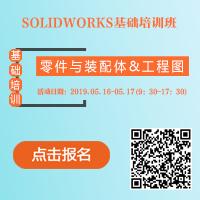 SOLIDWORKS代理商亿达四方SOLIDWORKS培训201905期_SW基础培训:零件与装配体&工程图培训