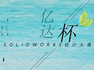 """亿达杯""SOLIDWORKS设计大赛"