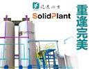 重逢完美 solidplant专题研讨会