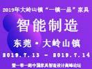 """2019年大岭山镇""""一镇一品""""家具人才培训专场"""